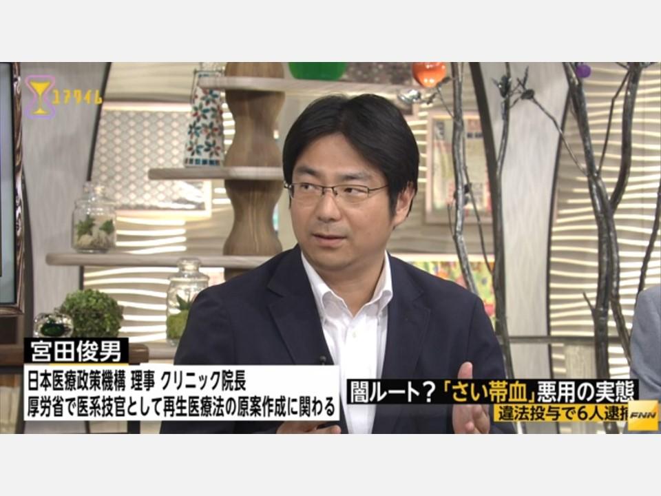 【メディア出演】「さい帯血」とは? 宮田俊男医師に聞く(フジテレビ ユアタイム、2017年8月28日)