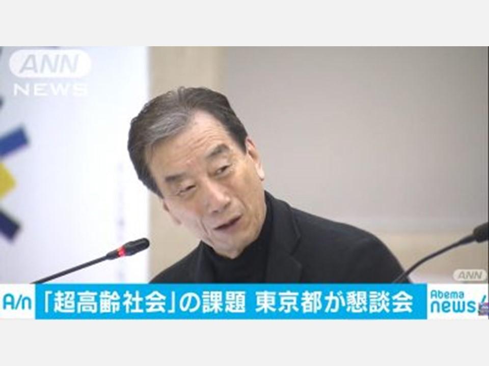 【メディア掲載】「超高齢社会における東京のあり方懇談会」第1回会議開催(東京都、2017年11月8日)