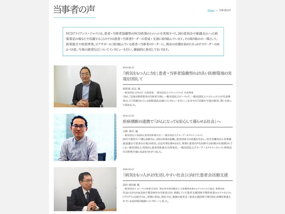 【記事公開】NCDアライアンス・ジャパン 当事者の声(2020年2月7日)