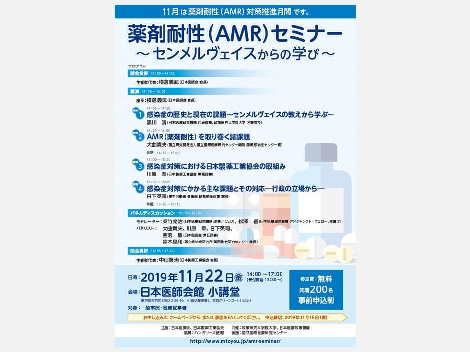 【講演告知】「薬剤耐性(AMR)セミナー ~センメルヴェイスからの学び~」(日本医師会館、東京都文京区、2019年11月22日)
