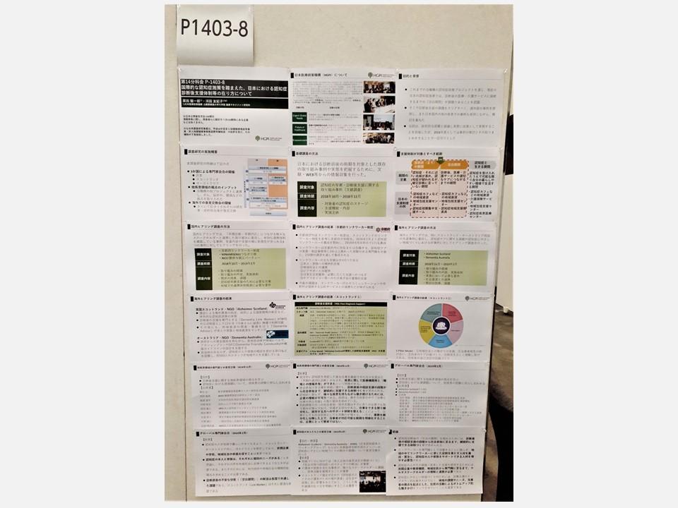 【学会発表】第78回日本公衆衛生学会総会(日本公衆衛生学会、2019年10月25日、高知県高知市)