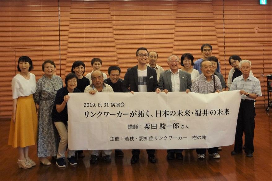 【講演】「リンクワーカーが拓く、日本の未来・福井の未来」(「若狭・認知症リンクワーカー樹の輪」主催講演会、2019年8月31日、福井県美浜町)
