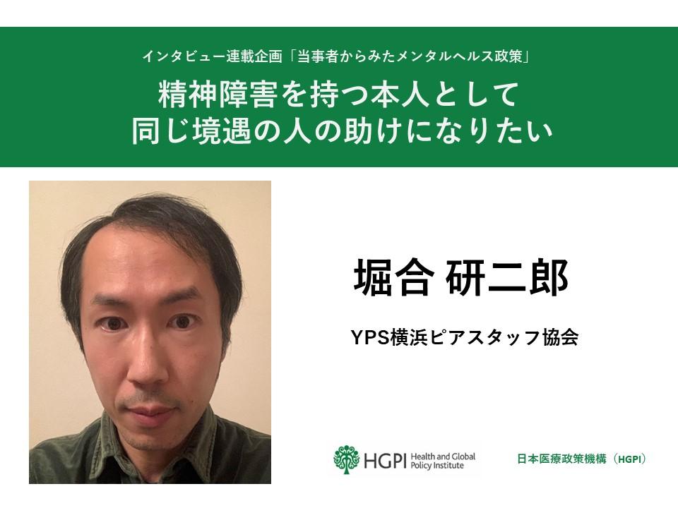 インタビュー連載企画「当事者からみたメンタルヘルス政策」 第3回:堀合 研二郎 氏「精神障害を持つ本人として 同じ境遇の人の助けになりたい」