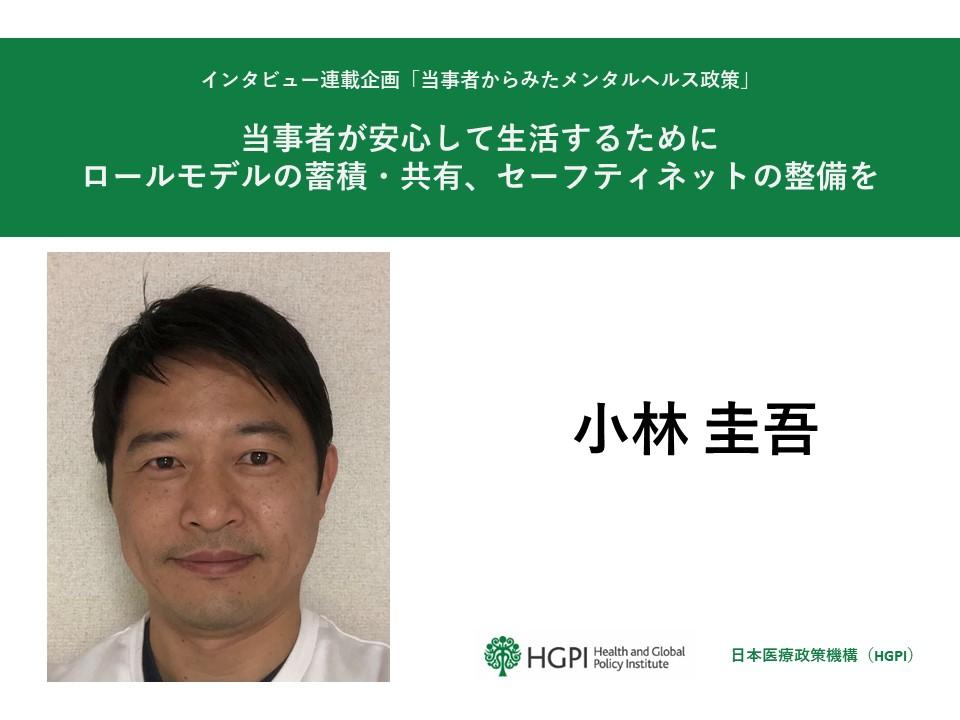 インタビュー連載企画「当事者からみたメンタルヘルス政策」 第4回:小林 圭吾氏「当事者が安心して生活するために ロールモデルの蓄積・共有、セーフティネットの整備を」