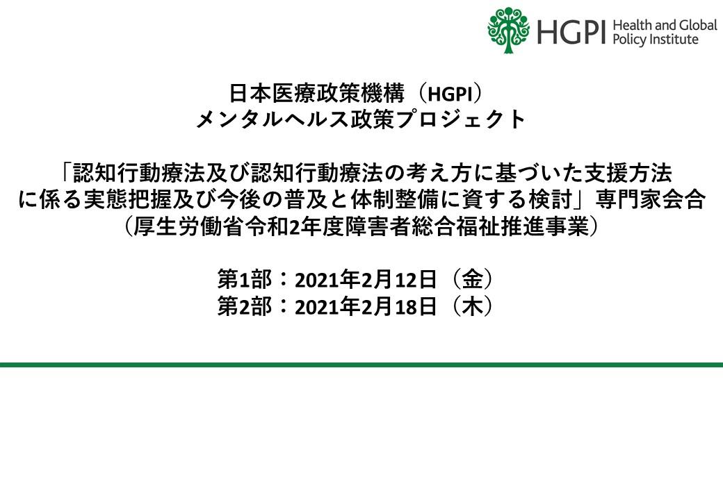 【開催報告】メンタルヘルス政策PJT-「認知行動療法及び認知行動療法の考え方に基づいた支援方法に係る実態把握及び今後の普及と体制整備に資する検討」専門家会合(第1部:2021年2月12日・第2部:2021年2月18日)