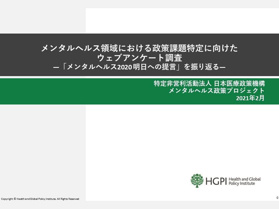 【調査報告】メンタルヘルス領域における政策課題特定に向けたウェブアンケート調査 ―「メンタルヘルス2020 明日への提言」を振り返る―(2021年2月26日)