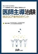 (書籍のご案内)『医師主導治験 改正GCP省令のポイント』(宮田 俊男 著、平成25年、じほう)