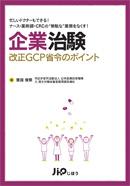 (書籍のご案内)『企業治験 改正GCP省令のポイント』(宮田 俊男 著、平成25年、じほう)