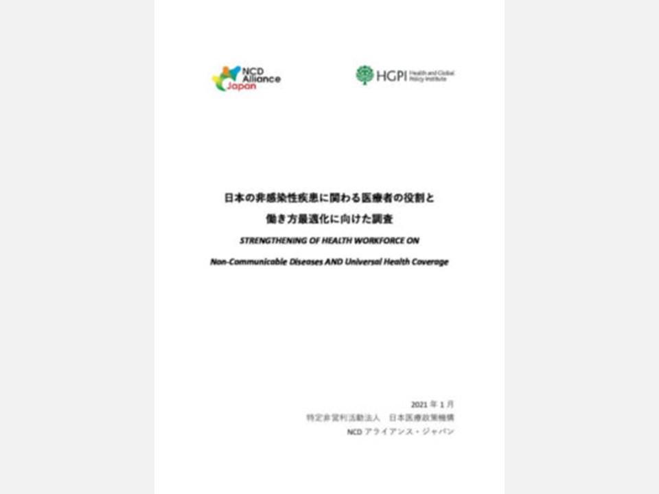 【調査報告】「日本の非感染性疾患に関わる医療者の役割と働き方最適化に向けた調査」(2021年1月28日)