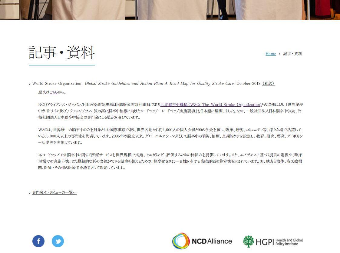 【翻訳公開】世界脳卒中機構『世界脳卒中ガイドライン及びアクションプラン: 質の高い脳卒中治療に向けたロードマップーロードマップ実施要項』(2021年2月2日)