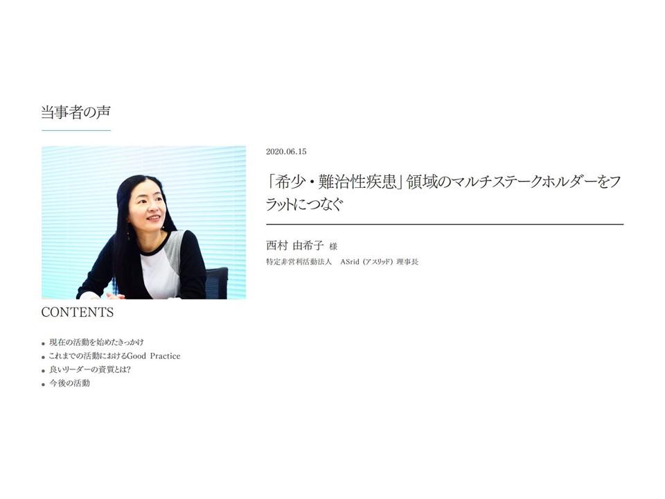 【記事公開】NCDアライアンス・ジャパン 当事者の声 ー 西村 由希子様「「希少・難治性疾患」領域のマルチステークホルダーをフラットにつなぐ」(2020年6月15日)