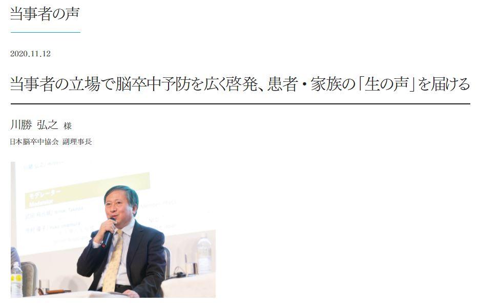 【記事公開】NCDアライアンス・ジャパン 当事者の声 ー 川勝 弘之様「当事者の立場で脳卒中予防を広く啓発、患者・家族の「生の声」を届ける」(2020年11月12日)