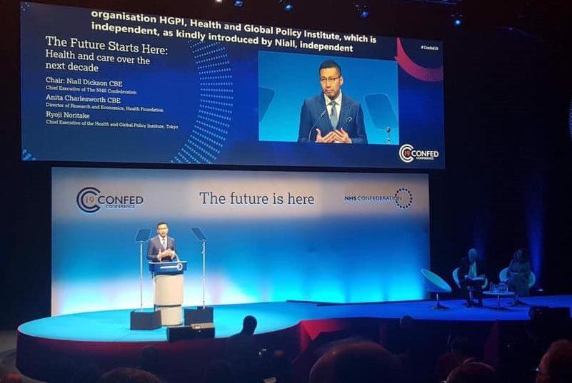 【講演】NHS Confederation 2019(2019年6月19日~6月20日、イングランド マンチェスター)
