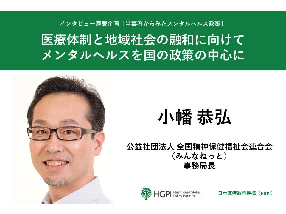 インタビュー連載企画「当事者からみたメンタルヘルス政策」 第2回:小幡 恭弘 氏「医療体制と地域社会の融和に向けて メンタルヘルスを国の政策の中心に」