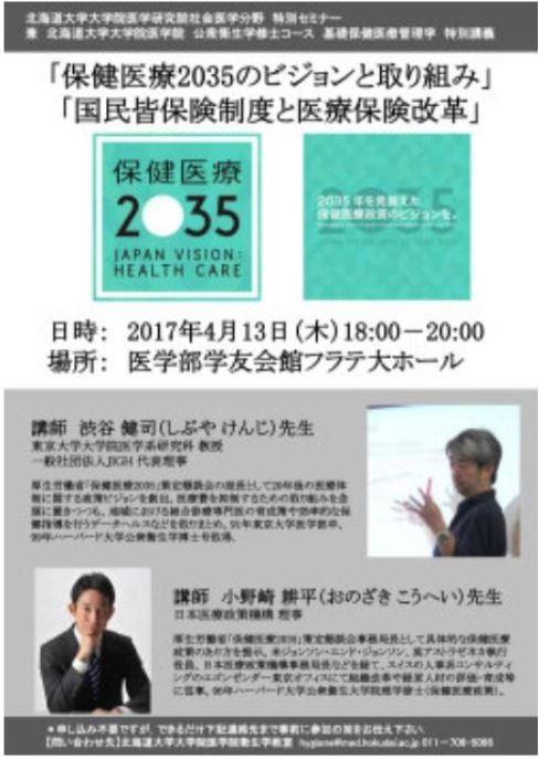 (講演)保健医療2035のビジョンと取り組み/国民皆保険制度と医療保険改革(北海道大学、2017年4月13日)