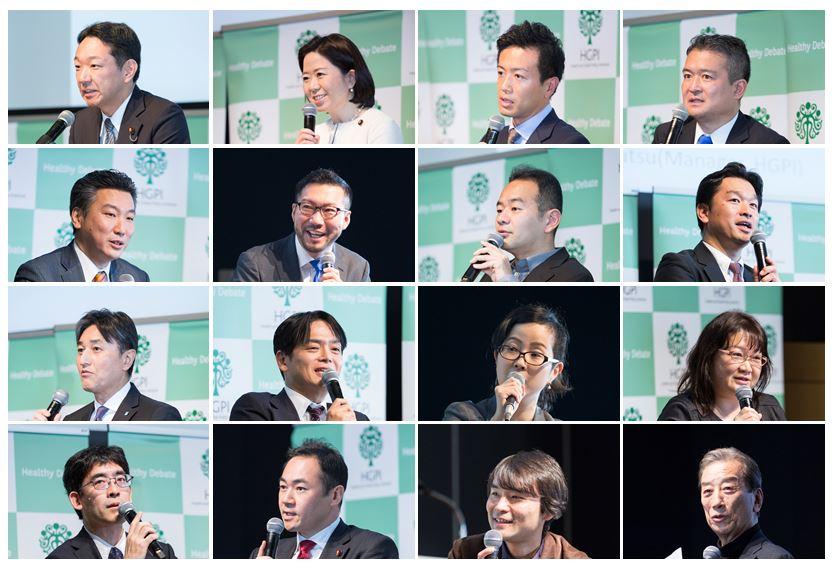 【開催報告・政策提言】医療政策サミット2019(2019年2月23日)