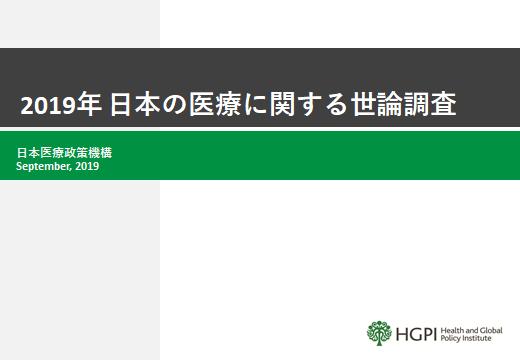 【調査報告】「2019年 日本の医療に関する世論調査」(2019年9月17日)