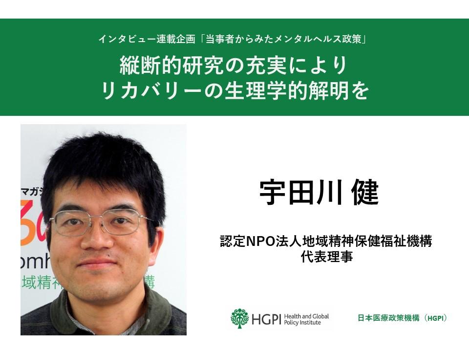 インタビュー連載企画「当事者からみたメンタルヘルス政策」 第1回:宇田川 健 氏「縦断的研究の充実によりリカバリーの生理学的解明を」