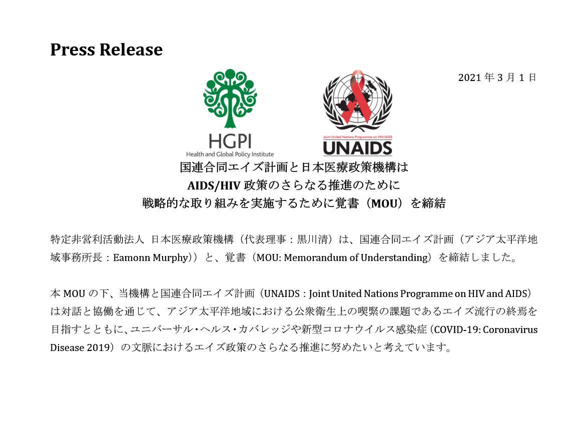 【プレスリリース】国連合同エイズ計画と日本医療政策機構は HIV/AIDS 政策のさらなる推進への戦略的な取り組みを実施するために覚書(MOU)を締結(2021年3月1日)