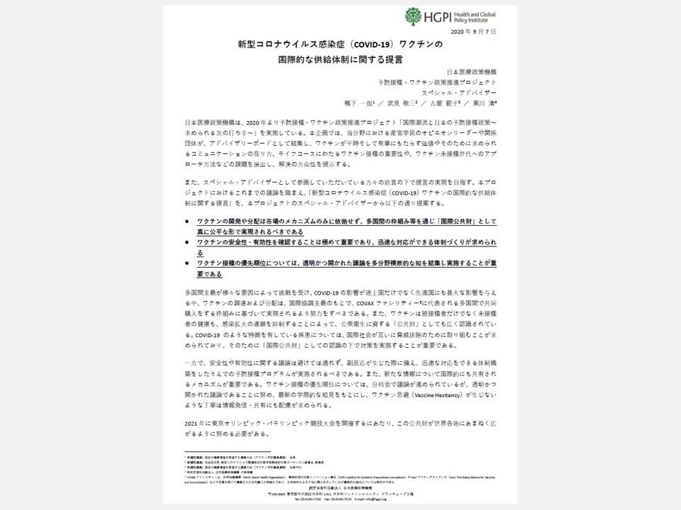 【提言】「新型コロナウイルス感染症(COVID-19)ワクチンの国際的な供給体制に関する提言」(2020年9月7日)
