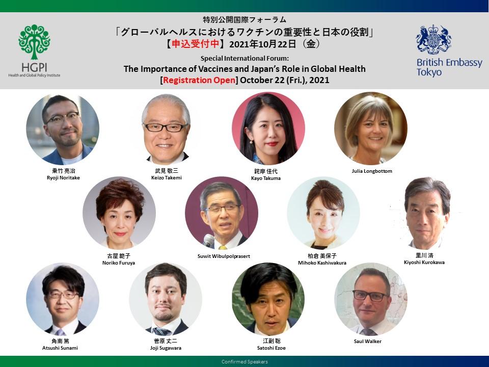 【申込受付中】(オンライン開催)特別公開国際フォーラム「グローバルヘルスにおけるワクチンの重要性と日本の役割」(2021年10月22日)