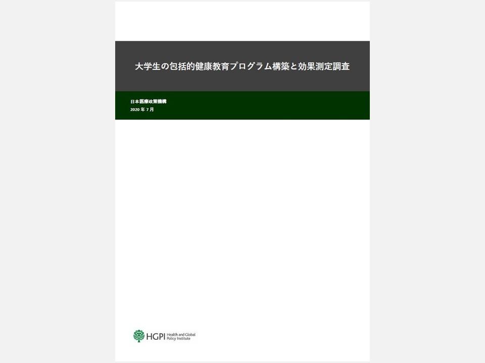 【調査報告】「大学生の包括的健康教育プログラム構築と効果測定調査」(2020年7月20日)