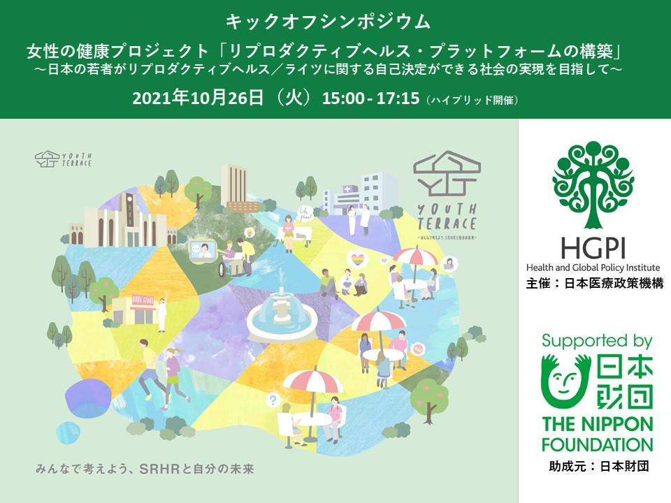 【申込受付中】(ハイブリット開催)キックオフシンポジウム 女性の健康プロジェクト「リプロダクティブヘルス・プラットフォームの構築」~日本の若者がリプロダクティブヘルス/ライツに関する自己決定ができる社会の実現を目指して~ (2021年10月26日)