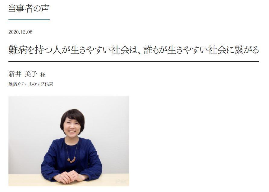 【記事公開】NCDアライアンス・ジャパン 当事者の声 ー 新井 美子様「難病を持つ人が生きやすい社会は、誰もが生きやすい社会に繋がる」(2020年12月8日)